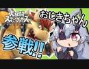 【カタギ系Vtuber】大乱闘だよ!おじきちゃん 【スマブラSP】