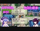 アバロンを駆けずり回る乙女たち ♯02 物語と継承 【ロマサガ2・ロマンシングサ...