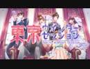 第13位:【すとぷり歌ってみたツアー】東京ウインターセッション【歌ってみた】 thumbnail