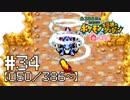 【実況】全386匹と友達になるポケモン不思議のダンジョン(赤) #34【050/386~】