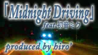 【初音ミク】Midnight Driving【オリジナルMV】
