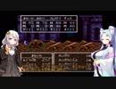【VOICEROID実況】紲星あかりのSFC版ドラゴンクエスト3初プレイpart7