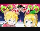 【鏡音リン】クリスマスナイト【オリジナル】