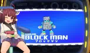 現役女子小学生が遊ぶ『ロックマン11』part1【VOICEROID実況】