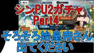 【FGO】シンPU2ガチャPart4※真名バレ注意※