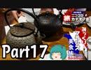第74位:みっくりフランス美食旅ⅡPart17~Salon de thé~ thumbnail