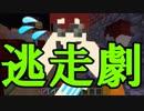【Minecraft×人狼×自作回路#28】大逃走劇! シーズン1のあの名場面が蘇る?