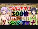 【MAXBET】ついにキタ!300倍配当スロットリベンジマッチ【結月ゆかり・京町セイカのオンラインカジノ実況】