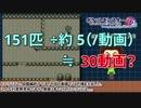 ポケットモンスター Virtual Console 青 ゆっくり実況(図鑑コンプリート) PartIII