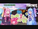【Fortnite】この中に一人、ドン勝がいる!#5【VOICEROID実況】