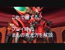 【DQX】スコルパイドⅢ まも2道賢 まもの動き方【ゆっくり解説】