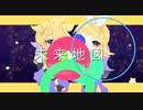 【鏡音リン・レン11周年記念!】未来地図【オリジナル】
