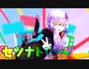 【MMD-VOICEROID】 セツナトリップ 【眼鏡 結月ゆかり】