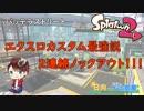 【実況】バッテラのエクスロカスタム! 連続ノックアウト!!【スプラトゥーン2】【ウデマエX】