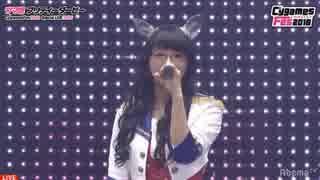ウマ娘 プリティーダービー CygamesFes2018 Special LIVE DAY2 ライブパート(1)