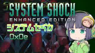 【SystemShock】システムセイカ0x0e【VOIC
