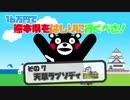 16万円で熊本県をはしりに行くべさ!【その7】