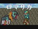 【ロマサガ1】紳士怪盗によるロマサガ初見実況~part37~
