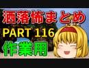 第94位:ゆっくり怪談 作業用・睡眠用 洒落怖まとめ 116 (+おまけ程度の茶番) thumbnail