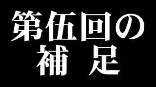 「シン・ゴジラ」を科学する 第5.5回【ゆっくり解説】