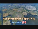 【CitiesSkylines】六角形の区画だけで街をつくる Ep34【ゆっくり実況】