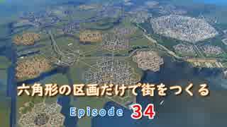 【CitiesSkylines】六角形の区画だけで街