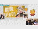 【五十嵐裕美~誕生日逆カウントダウン~】ルームメイト~五十嵐裕美~【特番】2