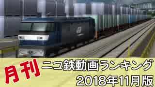 【A列車で行こう】月刊ニコ鉄動画ランキング2018年11月版