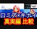 【ドラクエ11】ロミア×キナイの真実編PS4と3DS比較してみた