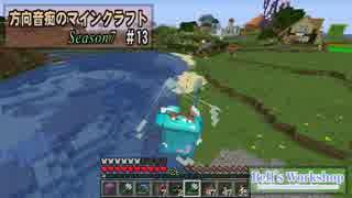 【Minecraft】 方向音痴のマインクラフト Season7 Part13 【ゆっくり実況】