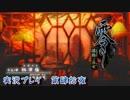 【ホラーゲーム】零~濡鴉ノ巫女~ 実況プレイ 第肆拾夜