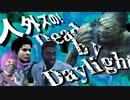 【4匹実況】人外ズの!≪Dead by Daylight≫ や っ と く ぜ ぇ !#4