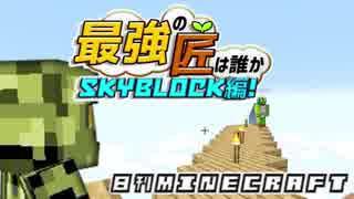 【日刊Minecraft】最強の匠は誰かスカイブロック編!絶望的センス4人衆がカオス実況!♯26【Skyblock3】