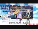 【バーチャルキャスト】ゆっくのこみゅにてぃアーカイブ 2018-11-22【音街ウナ】