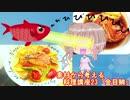 【さとうささら】素材から考える料理講座23「金目鯛」冬食材メドレー2