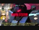 ゆっくり神子と隠岐奈のバトルオペレーション2第013回