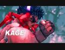 【ストⅤAC】「KAGE(殺意の波動に目覚めたリュウ)」参戦PV ストリートファイター5アーケードStreet Fighter V Arcade Editio