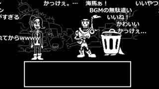 【YTL】うんこちゃん『Undertale(Pルート)』part14【2018/12/13】
