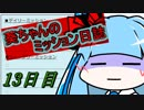 【PUBG】葵ちゃんのミッション日誌13日目【VOICEROID実況】