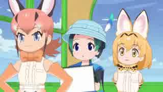 【けもフレ第二期】TVアニメ『けものフレ