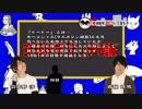 空想科学トンデモ論 #31 出演:羽多野渉、斉藤壮馬