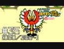 【実況】全386匹と友達になるポケモン不思議のダンジョン(赤) #35【050/386~】