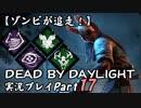 【ゾンビが追走!】 Dead by Daylight 実況プレイ Part17 【PS4】