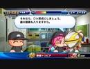 《天空橋ZX》実況パワフルプロ野球サクセススペシャル EP007 猫塚かりん