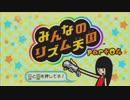 【04】凸凹姉妹のリズム天国【みんなのリズム天国】