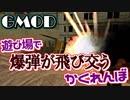 【実況】GMODを遊び尽くしたい者達 part2【ぎゃりぱみゅ】