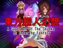 第21位:神化の超人が幻想入り 第57話 thumbnail