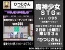 【C95】魔神少女二次創作ゲーム「魔神少女STG(仮)ver.C95」