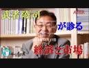 『米中貿易戦争と株価①』武者陵司 AJER2018.12.17(7)