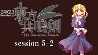 【卓遊戯】 東方共鳴剣 セッション5-2 【SW2.5】